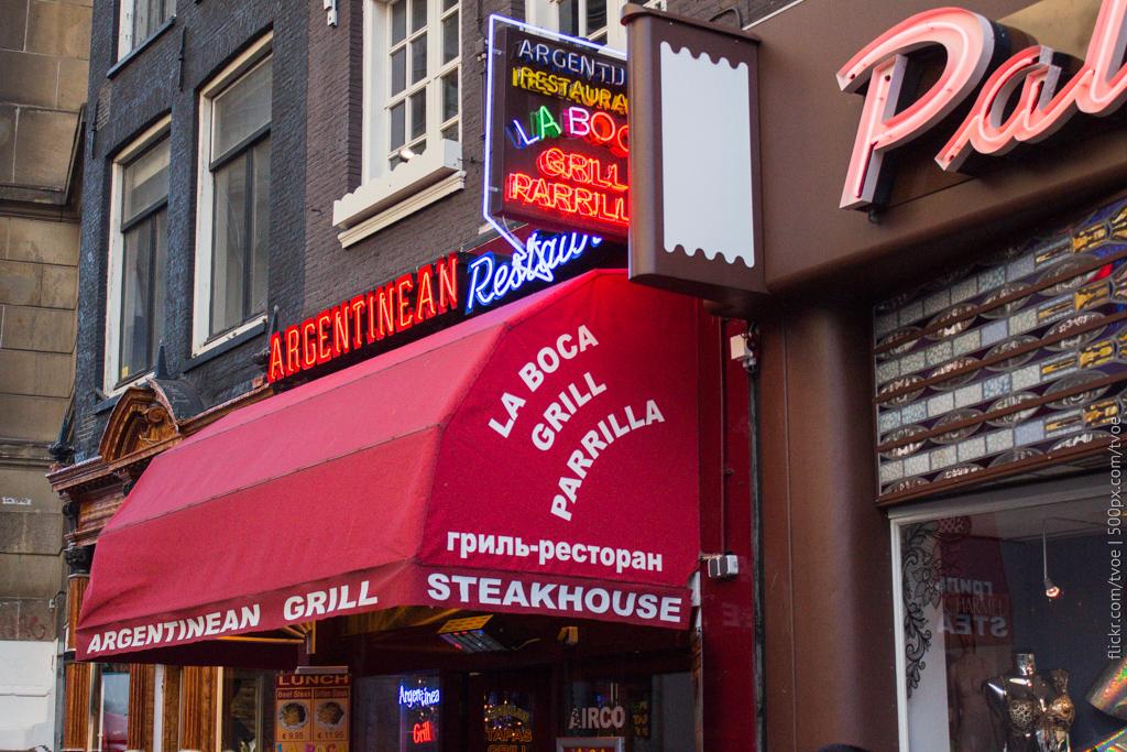 Аргентинский ресторан La Boca в Амстердаме