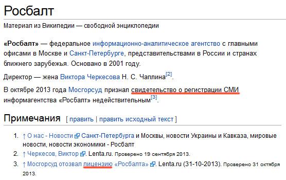 wiki rosbalt